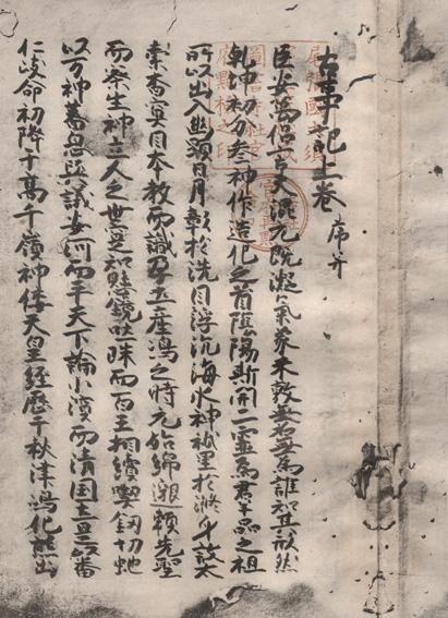 Japonijos nacionalinis turtas - vienas iš seniausių Kodžiki rankraštis