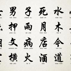 japanese-kanji-icons-2-o