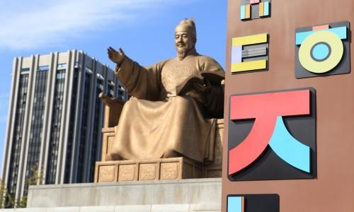 Hangul diena [www.eknews.net]