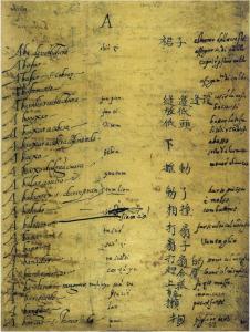 Ricci-Ruggieri-Portuguese-Chinese-dictionary-page-1